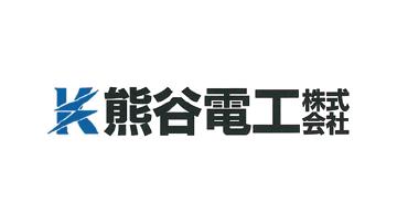 熊谷電工株式会社