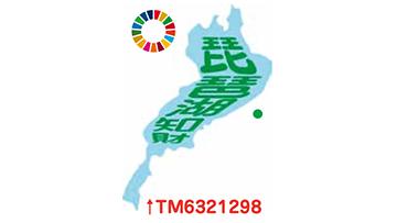 琵琶湖知財事務所