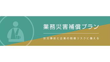 日本商工会議所 業務災害補償プラン